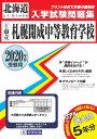 札幌開成中等教育学校(2020年春受験用) (北海道公立・私立中学校入学試験問題集)