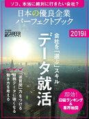 日経キャリアマガジン特別編集 日本の優良企業パーフェクトブック 2019年度版