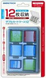 3DS/DSカード用ケース 「ダブルカードケース12(ブルー)」