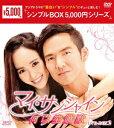 マイ・サンシャイン〜何以笙簫默〜 DVD-BOX2 [ ウォレス・チョン[鍾漢良] ]