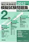 全商簿記実務検定模擬試験問題集2級(2012年版)