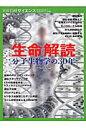生命解読 分子生物学の30年 (別冊日経サイエンス) [ 中西真人 ]