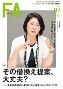 Financial Adviser 2017年7月号 (ファイナンシャル・アドバイザー)