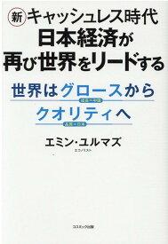 新キャッシュレス時代 日本経済が再び世界をリードする 世界はグロースからクオリティへ [ エミン・ユルマズ ]