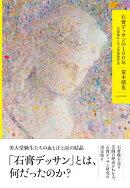 石膏デッサンの100年ー石膏像から学ぶ美術教育史