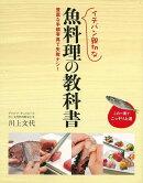 【バーゲン本】イチバン親切な魚料理の教科書