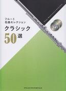 フルート名曲セレクションクラシック50選
