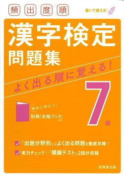頻出度順 漢字検定7級問題集