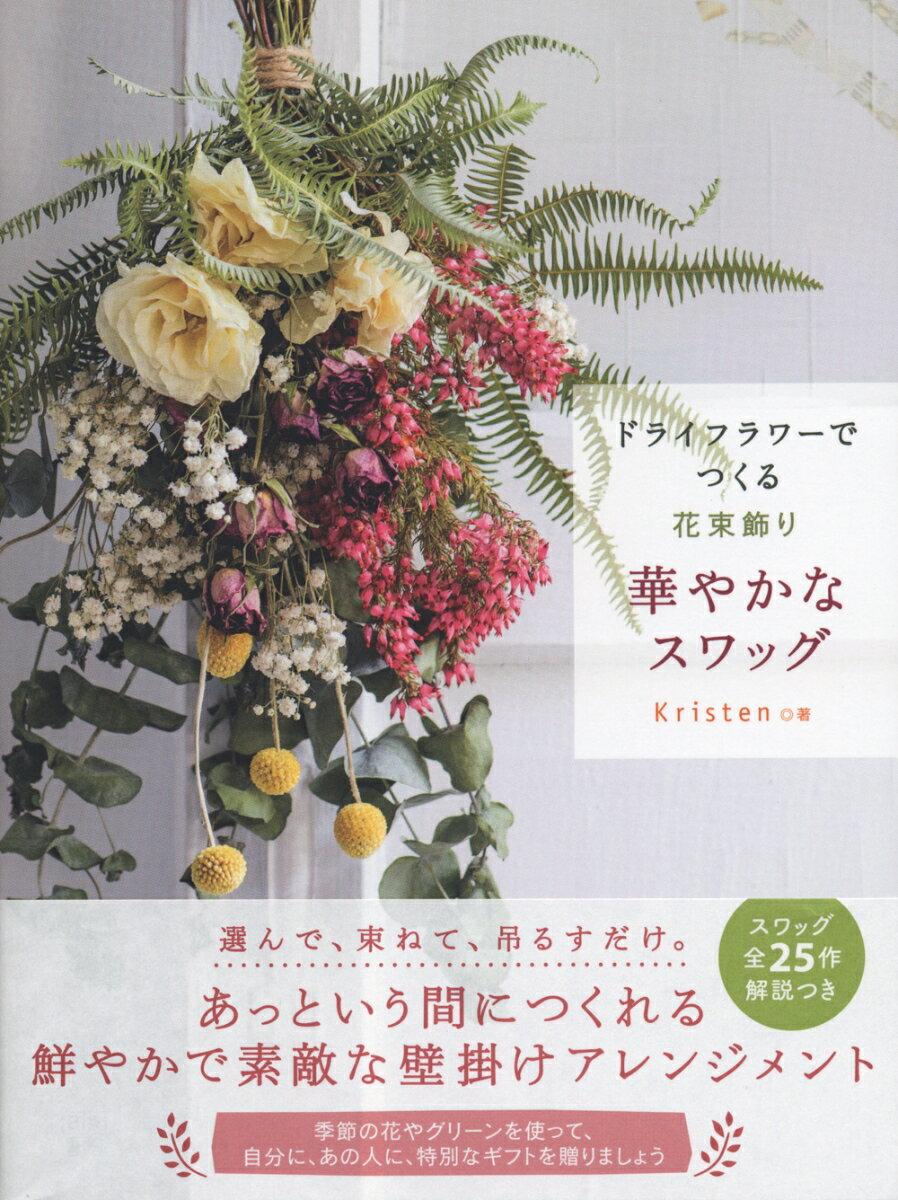 ドライフラワーでつくる花束飾り 華やかなスワッグ [ Kristen ]