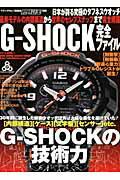 G-SHOCK完全ファイル