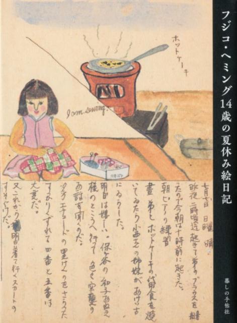 フジコ・ヘミング14歳の夏休み絵日記 [ フジコ・ヘミング ]