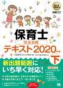 福祉教科書 保育士 完全合格テキスト 下 2020年版 (EXAMPRESS) [ 保育士試験対策委員会 ]