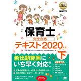保育士完全合格テキスト(下 2020年版) (EXAMPRESS 福祉教科書)