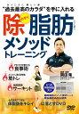 """DVD 除脂肪メソッドトレーニング """"過去最高のカラダ""""を手に入れる [ 岡田隆 ]"""