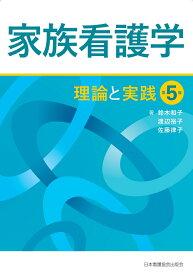 家族看護学第5版 理論と実践 [ 鈴木和子(看護学) ]