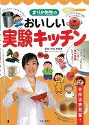 【バーゲン本】まりか先生のおいしい実験キッチン