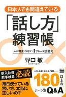【バーゲン本】日本人でも間違えている話し方練習帳