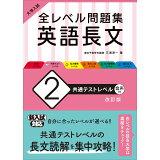大学入試全レベル問題集英語長文(2)改訂版 共通テストレベル
