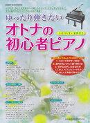 ゆったり弾きたいオトナの初心者ピアノ