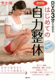 DVD3分から始める症状別はじめての自力整体 [ 矢上裕(整体) ]