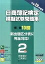 日商簿記検定模擬試験問題集2級商業簿記工業簿記(平成29年度版)