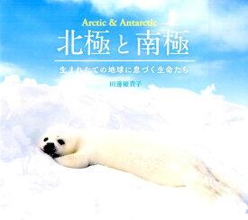 北極と南極 生まれたての地球に息づく生命たち [ 田邊優貴子 ]