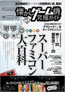 スーパーファミコン大百科 懐かしゲーム機究極ゲームガイド VOL.1