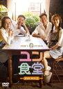 ユン食堂2 DVD-BOX1 [ パク・ソジュン ]