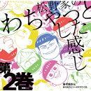 おそ松さん かくれエピソードドラマCD「松野家のわちゃっとした感じ」第2巻