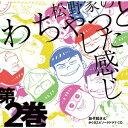 おそ松さん かくれエピソードドラマCD「松野家のわちゃっとした感じ」第2巻 [ 松野おそ松&松野カラ松&松野チョロ松&松…