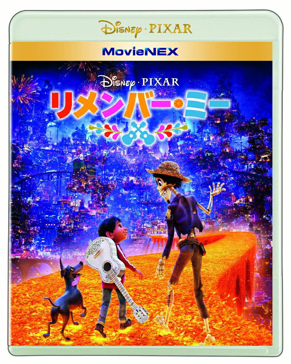 リメンバー・ミー MovieNEX [ アンソニー・ゴンザレス ]