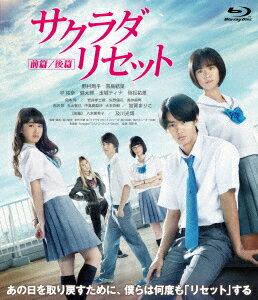 サクラダリセット 豪華版(前篇&後篇セット)【Blu-ray】 [ 野村周平 ]