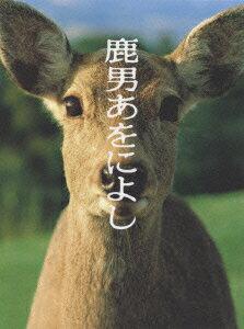 鹿男あをによし [ 玉木宏 ]