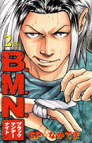 B.M.N.(ブラックマンデーナイト)(2)