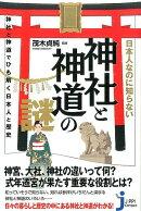 日本人なのに知らない神社と神道の謎