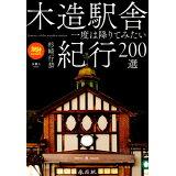 木造駅舎紀行200選 (旅鉄BOOKS)
