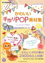 かわいい手作りPOP素材集 (ijデジタルbook)