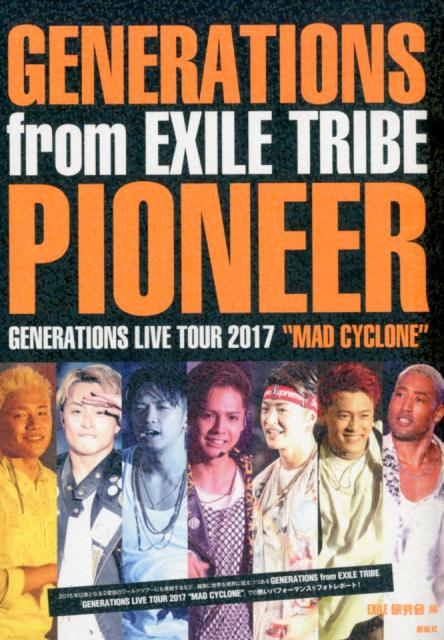 GENERATIONS from EXILE TRIBE PIONEER [ EXILE研究会 ]