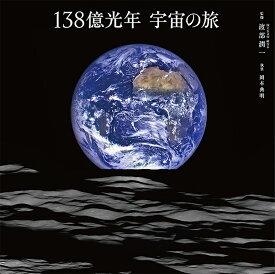 138億光年宇宙の旅 [ 渡部 潤一 ]