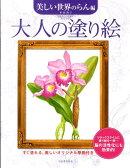 大人の塗り絵(美しい世界のらん編)