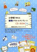 かわいい!おしゃれ!小学校で使える動物イラスト&テンプレートCD-ROM