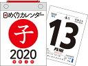 日めくりカレンダー(A6)(2020年) ([カレンダー])