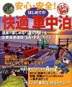 安心・安全!はじめての快適車中泊 温泉が楽しめる「道の駅」&主要高速道路「SA・PA (るるぶdo!)
