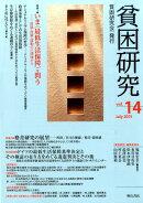 貧困研究(vol.14)