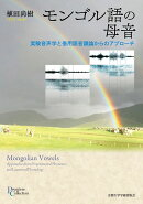 モンゴル語の母音