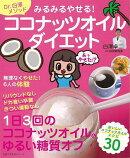 【バーゲン本】みるみるやせる!ココナッツオイルダイエット