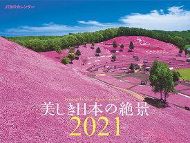 JTBのカレンダー 美しき日本の絶景 2021 (諸書籍)