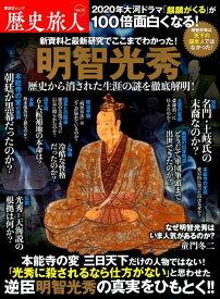 歴史旅人(Vol.5) 明智光秀 歴史から消された障害の謎を徹底解明! (晋遊舎ムック)