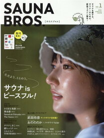 SAUNA BROS.(vol.1) ただよう、ととのう。サウナ・イズ・ピースフル! (TOKYO NEWS MOOK)