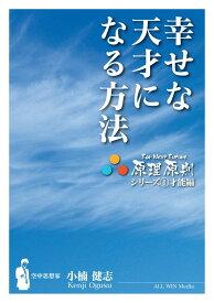 【POD】幸せな天才になる方法 (原理原則シリーズ) [ 小楠健志 ]